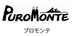 プロモンテ