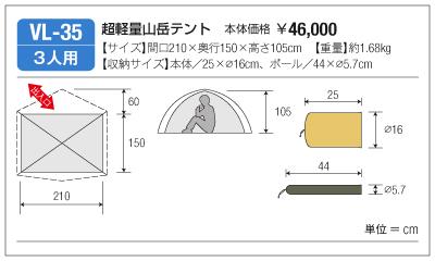 size_vl35