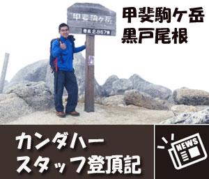 kv_kaikoma
