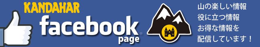 山の店facebookページバナー2