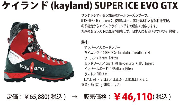 kay_land_4